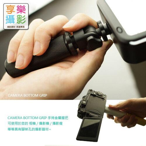[享樂攝影]相機握把 金屬黑 手柄 Grip 手持握把 DV 攝影機 單眼 類單眼 攝影燈 可鎖1/4 螺絲 TRMPHD14B000