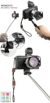 [享樂攝影]100cm超長自拍架 從此自拍不求人!! 自拍腳架 手持自拍架 支架 單腳架 DC 數位相機 canon nikon EX1 EX2 SAMSUNG sony