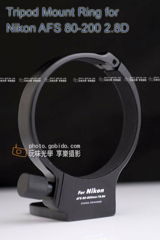 [享樂攝影] 腳架環 NIKON AF-S AFS 80-200mm f/2.8D F2.8D