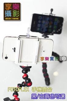 [享樂攝影] FotoFlex 手機雲台 白色 黑色 NOTE可 錄影 手機夾 手機座 短片 防手震 iphone Galaxy Xperia HTC One 雲台 手機