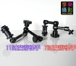 [享樂攝影] 7吋 魔術怪手 相機魔術手臂 裝在相機熱靴 可搭配 1/4  螺絲 腳架 章魚 閃燈支架