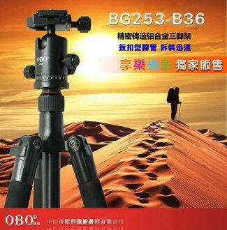 [享樂攝影] 享樂獨家! OBO BG-253含B36雲台 扳扣式專業三腳架165cm 戶外運動動態攝影 可拆單腳架 反摺 參考百諾思銳勁捷 BG253