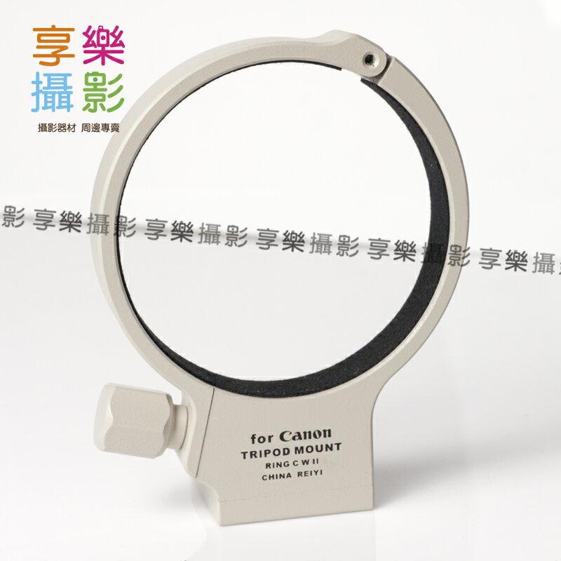 [享樂攝影] Canon EF 70-300mm f/4-5.6L IS USM 大白 胖白 腳架環 tripod ring 螺鎖式
