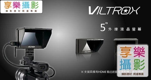 ^~享樂攝影^~DC~50 5吋外接螢幕 DSLR JY~DC50 5D3 5D2 6D