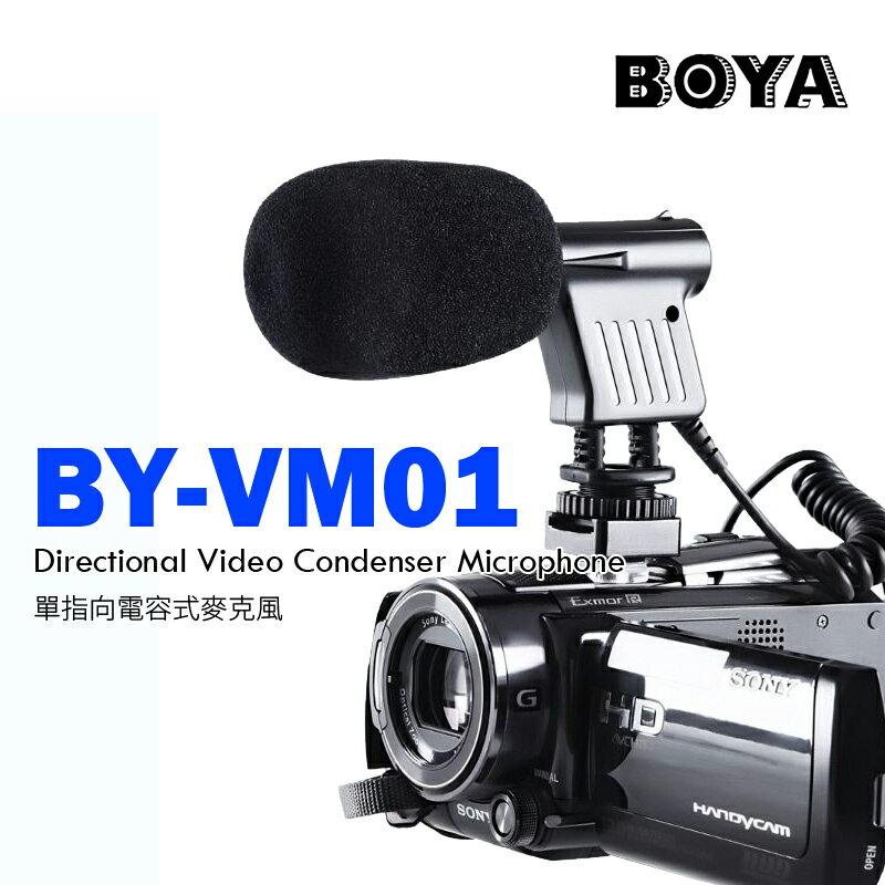 享樂攝影  貨 BOYA BY~VM01單指向電容式麥克風 可參考SG108 鐵三角 單