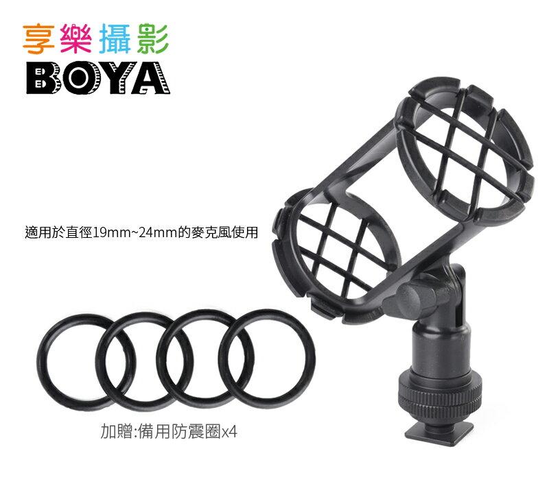 [享樂攝影] BOYA BY-C04 麥克風防震 穩定夾架 麥克風防震架 防震夾 避震夾 避震架 Professional Shock Mount for PVM1000 PVM1000L Micro