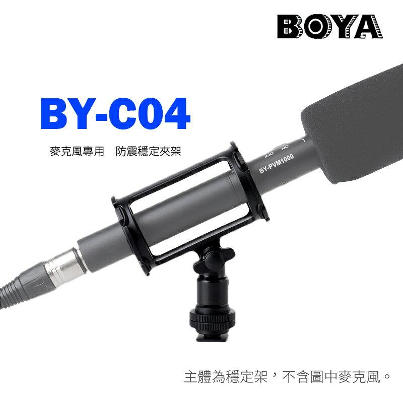 [享樂攝影] BOYA BY-C04 麥克風防震 穩定夾架 麥克風防震架 防震夾 避震夾 避震架 Professional Shock Mount for PVM1000 PVM1000L Micro..