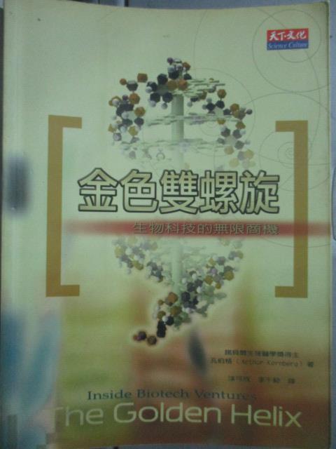 【書寶二手書T1/科學_JFE】金色雙螺旋 : 生物科技的無限商機_孔伯格/著 , 涂可欣,李千毅