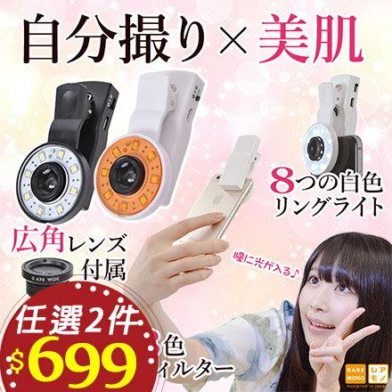 Free Shop 美顏LED可更換光環手機夾式 打光器補光廣角微距鏡頭 ~QPPST80