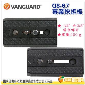 VANGUARD 精嘉 QS-67 專業 快拆板 公司貨 另售 QS-100RF QS-100SS 轉換螺絲 快板 雲台把手 等 攝影配件
