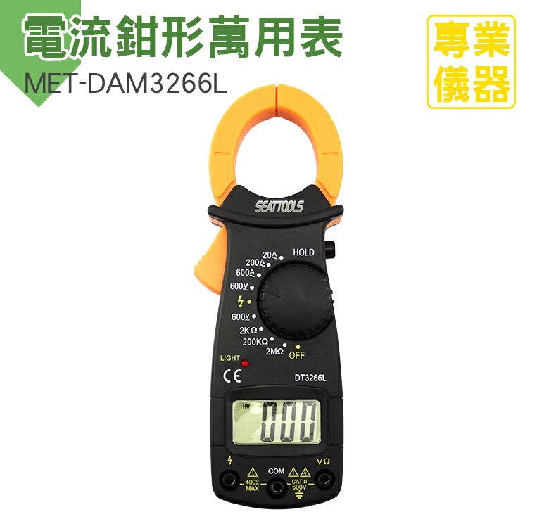 安居 館 火線帶電判別 防燒保護 電流鉗 電流鉗形萬用表 MET-DAM3266L