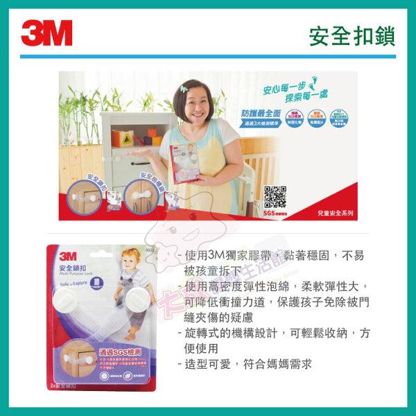 大成婦嬰生活館:【大成婦嬰】3M安全邊角鎖扣9922符合台灣歐盟玩具標準兒童安全系列