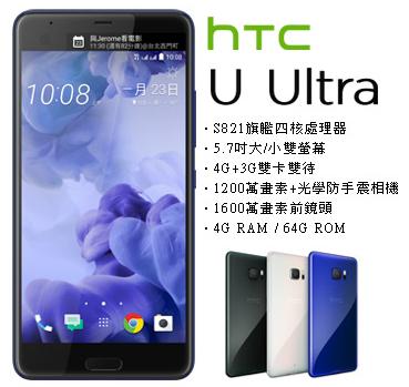 限時贈送皮套HTC U Ultra (4G/64G) U1U64G 好買網