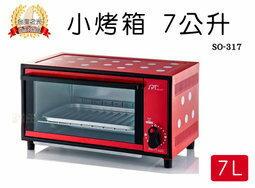 【尋寶趣】小烤箱 7公升 電烤箱 加熱速度快 15分定時功能 輕巧外型 附送集屑盤 安全保護裝置 SO-317