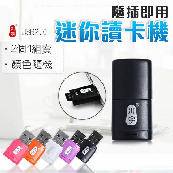 【2入裝】Micro SD 川宇 讀卡機 USB 2.0 迷你讀卡機 記憶卡 讀卡器 小型讀卡器 支援128G (80-2935)