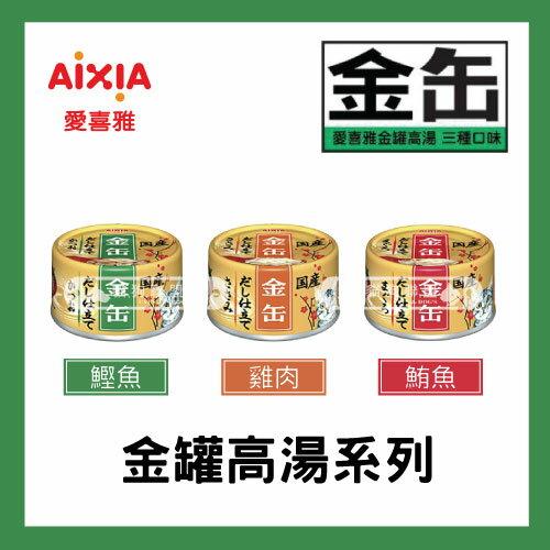 +貓狗樂園+ AIXIA愛喜雅【金罐高湯。三種口味。70g】54元*單罐賣場 - 限時優惠好康折扣