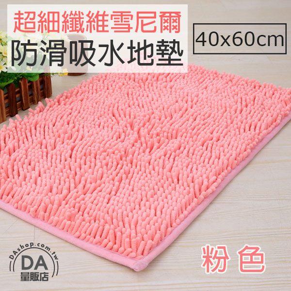 《DA量販店》高品質 40*60cm 超細纖維3公分 雪尼爾長毛地墊 長毛 吸水止滑 腳踏墊 防滑 地墊 粉(V50-1630)