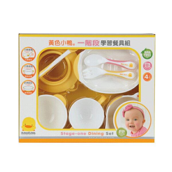 黃色小鴨 一階段學習餐具組8件組^(微波爐 ^) 630095