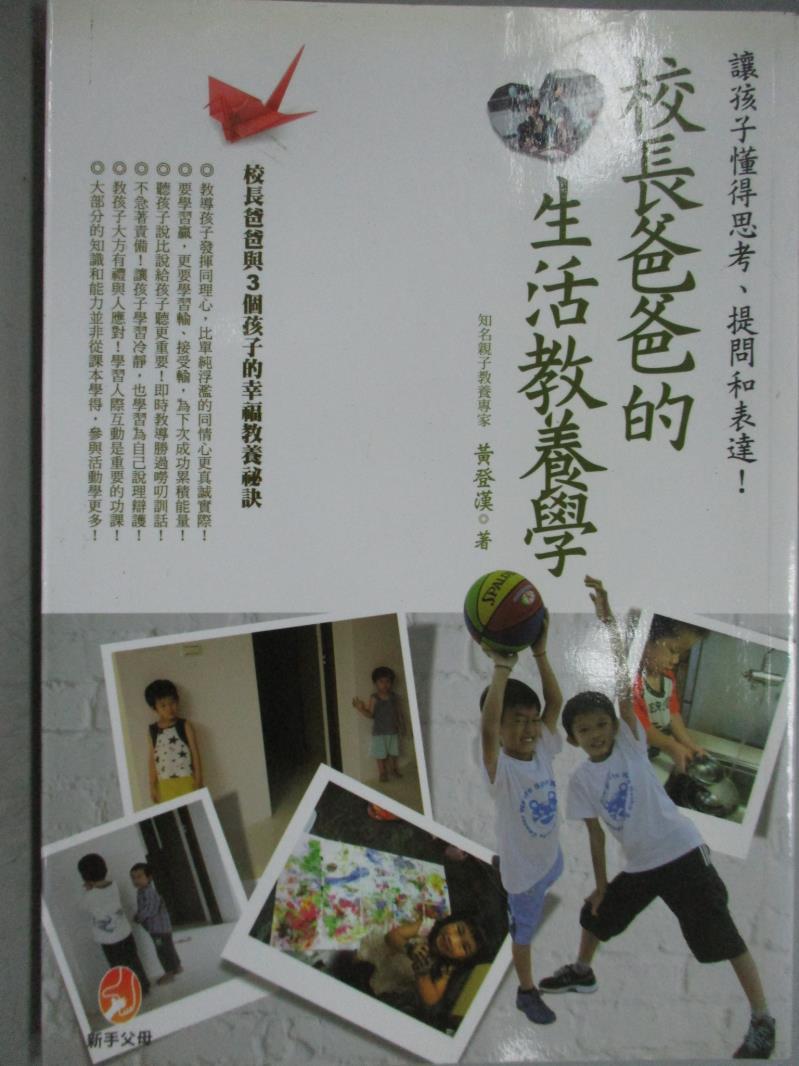 【書寶二手書T1/親子_KFE】校長爸爸的生活教養學_黃登漢
