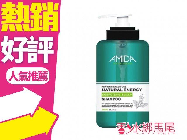 Amida 蜜拉 平衡去脂洗髮精 1000ml 控油洗髮精◐香水綁馬尾◐