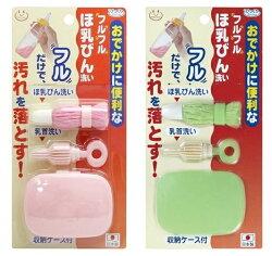 日本【Sanko】攜帶式魔法奶瓶刷 (粉紅&綠色)