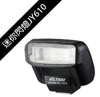 攝彩@ 唯卓 JY-610 迷你型 閃光燈 JY610 GN27 單點觸發 通用型 NIKON CANON通用