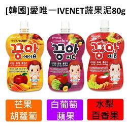 愛唯一IVENET蔬果泥80ml(芒果胡蘿蔔/白葡萄蘋果/水梨百香果風味)【寶貝樂園】