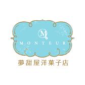 Monteur夢甜屋洋菓子店