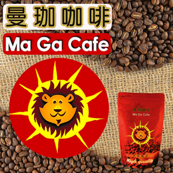 曼珈咖啡:【曼珈咖啡】曼特寧珍珠圓豆中烘焙咖啡豆(一磅)