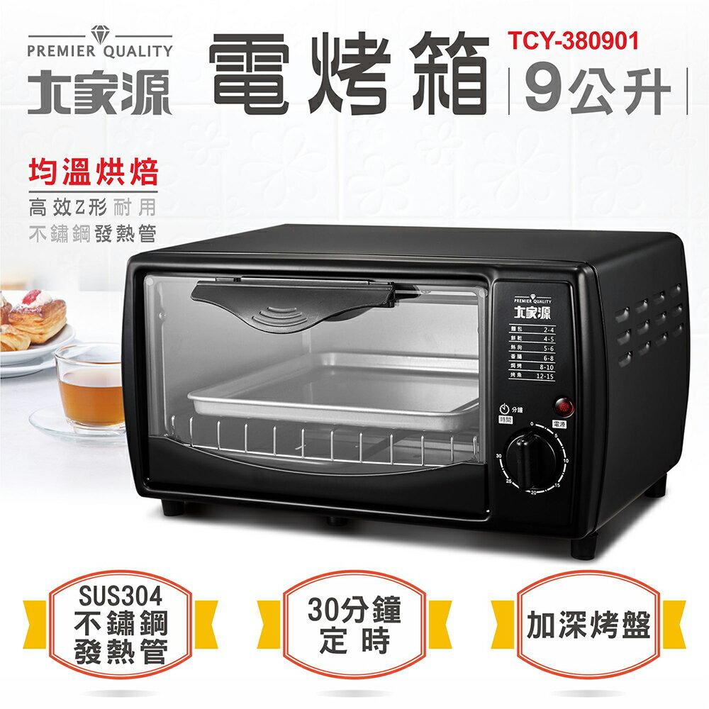 【大家源】9公升電烤箱 TCY-380901 小烤箱