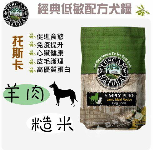 +貓狗樂園+ Tuscan Natural托斯卡【經典低敏。犬糧。羊肉+米。28.6磅】2840元 - 限時優惠好康折扣