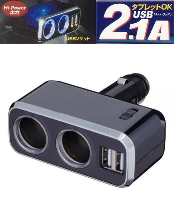 權世界~汽車用品 NAPOLEX 2.1A雙USB 雙孔直插可調式鍍鉻點煙器電源插座擴充器