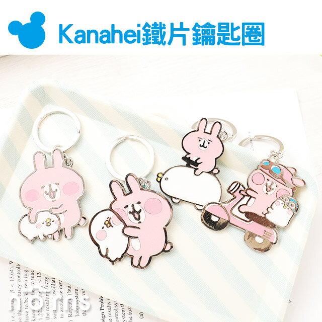 NORNS~Kanahei鐵片鑰匙圈~  卡娜赫拉 兔兔P助 金屬鑰匙圈 吊飾 合金 卡通