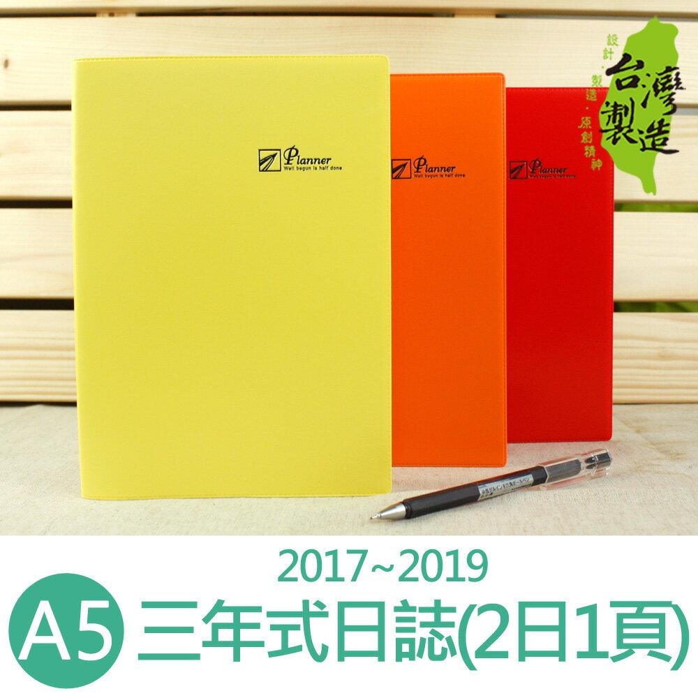 珠友 BC-60135 2017~2019三年式A5/25K日誌/工商/手帳(2日1頁)