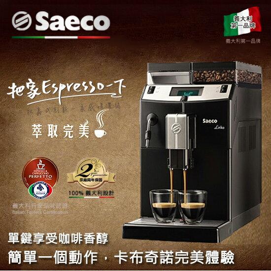 PHILIPS飛利浦  Saeco Minuto Focus 全自動義式咖啡機 HD-8761/HD8761