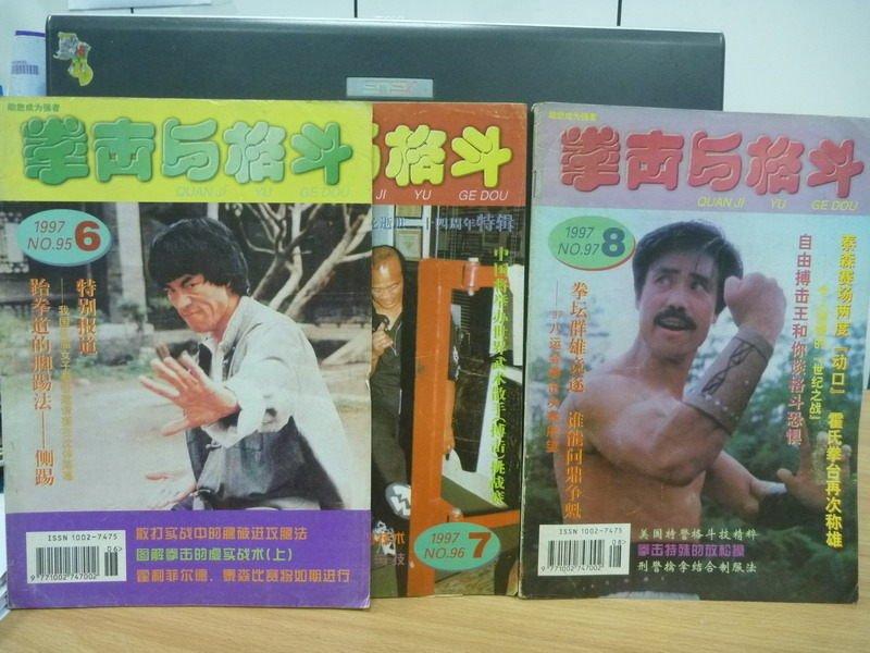 【書寶二手書T6/體育_QOP】拳擊與格鬥_1997.6~8_3本合售