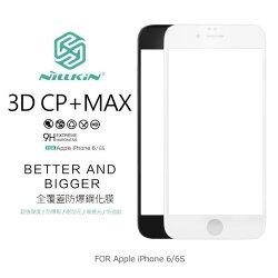 APPLE iPhone 6 / 6S 4.7吋 NILLKIN 3D CP+ MAX 疏油疏水 滿版鋼化玻璃貼 9H硬度 螢幕玻璃保護貼