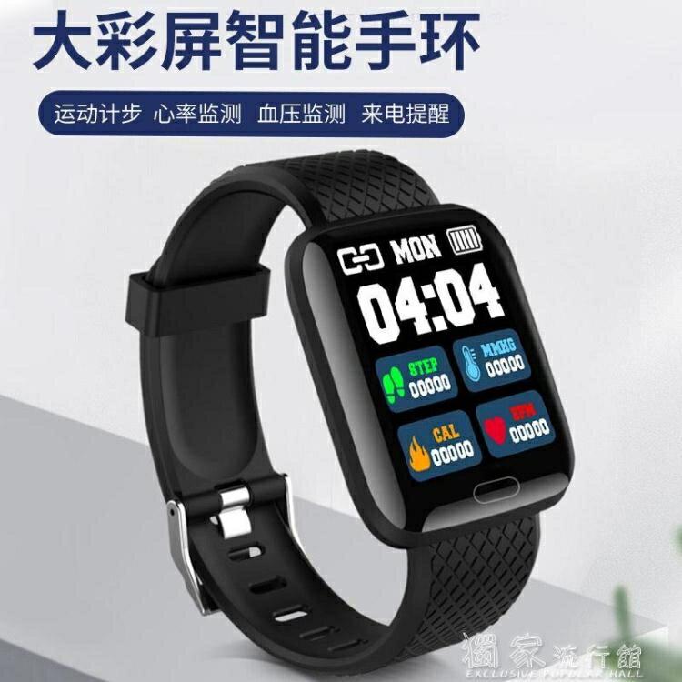 智慧手錶116plus智慧手環彩屏D13 免運