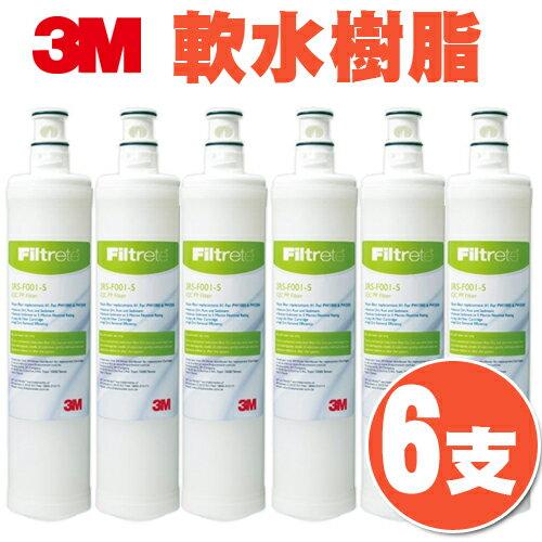 【量販6支】3M3RF-F001-5前置樹脂軟水濾心3MSQC快捷式前置淨水器系列含稅開發票公司原廠貨