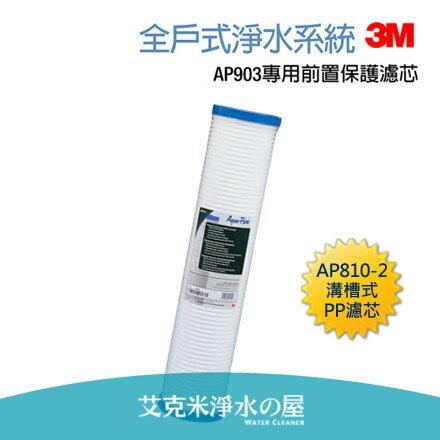 3M AP903全戶式淨水系統前置保護濾心AP810-2溝槽式PP濾心~可強效過濾泥沙鐵鏽等雜質。《免運費》