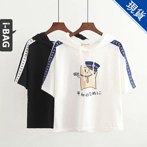 B.A.G*現+預*【TB1251】可愛簡約貓咪連帽上衣(現+預)-2色