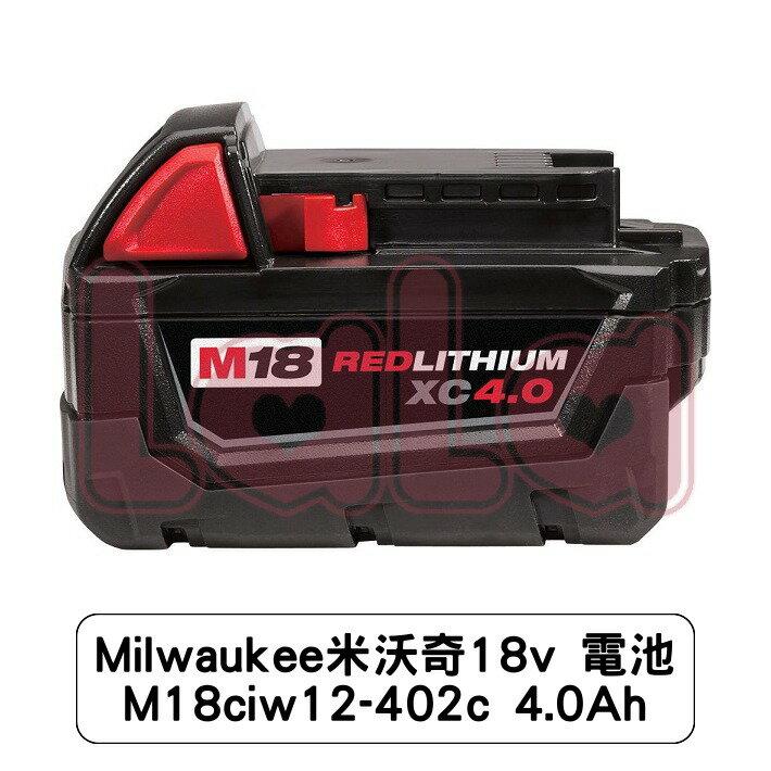 Milwaukee米沃奇18v 電池 M18ciw12-402c 4.0Ah