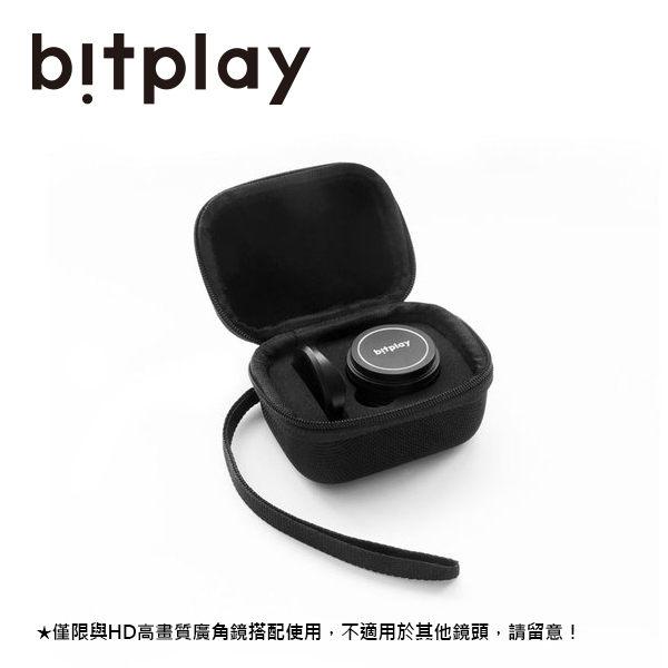 Bitplay LENS-鏡頭攜帶盒 01 - HD高畫質廣角鏡專用