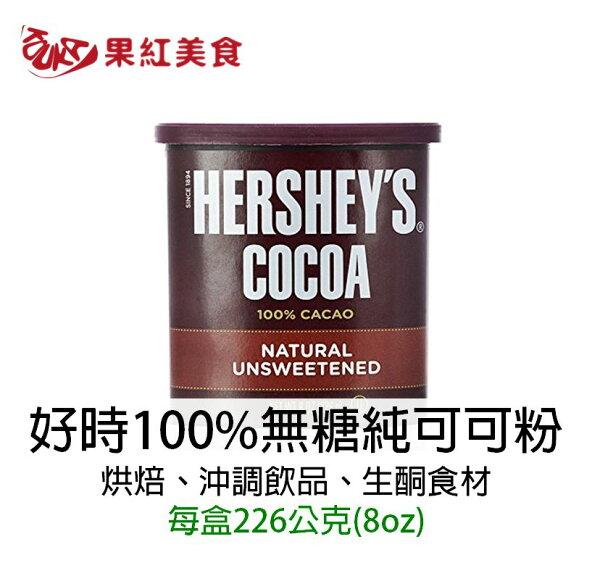 果紅美食家:[超取599免運]HERSHEY'S好時100%純可可粉226g無糖巧克力粉黑巧克力粉防彈可可生酮飲食