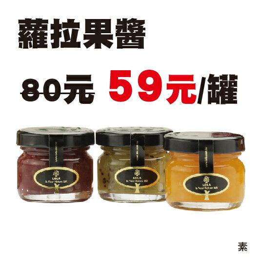 蘿拉果醬 30g