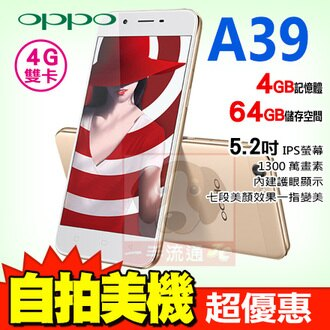 OPPO A39 自拍美顏 高畫素 5.2吋 智慧型手機 免運費