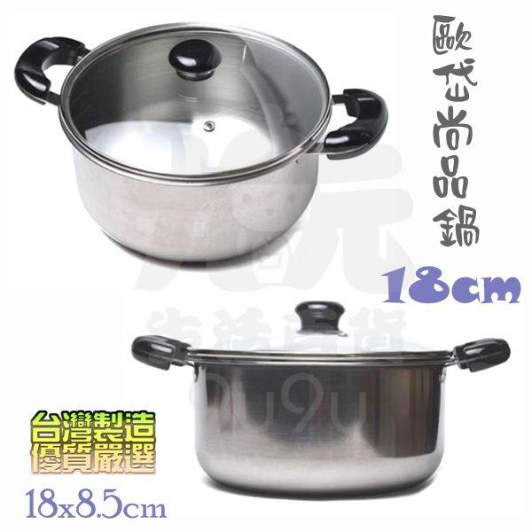 【九元生活百貨】歐岱尚品鍋/18cm 雙耳鍋 湯鍋