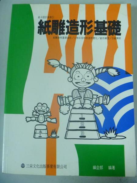 【書寶二手書T9/廣告_XBK】紙雕造型基礎_編企部