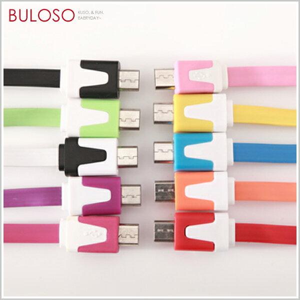 《不囉唆》繽紛10色彩色麵條扁線 Micro USB 三星 HTC 傳輸線充電組(不挑色/款)【Y267410】