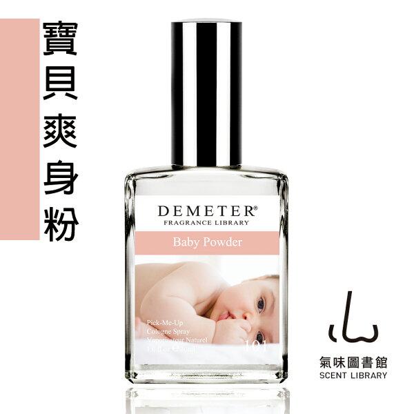 氣味圖書館:【氣味圖書館】寶貝爽身粉香水30ml(熱銷補回)